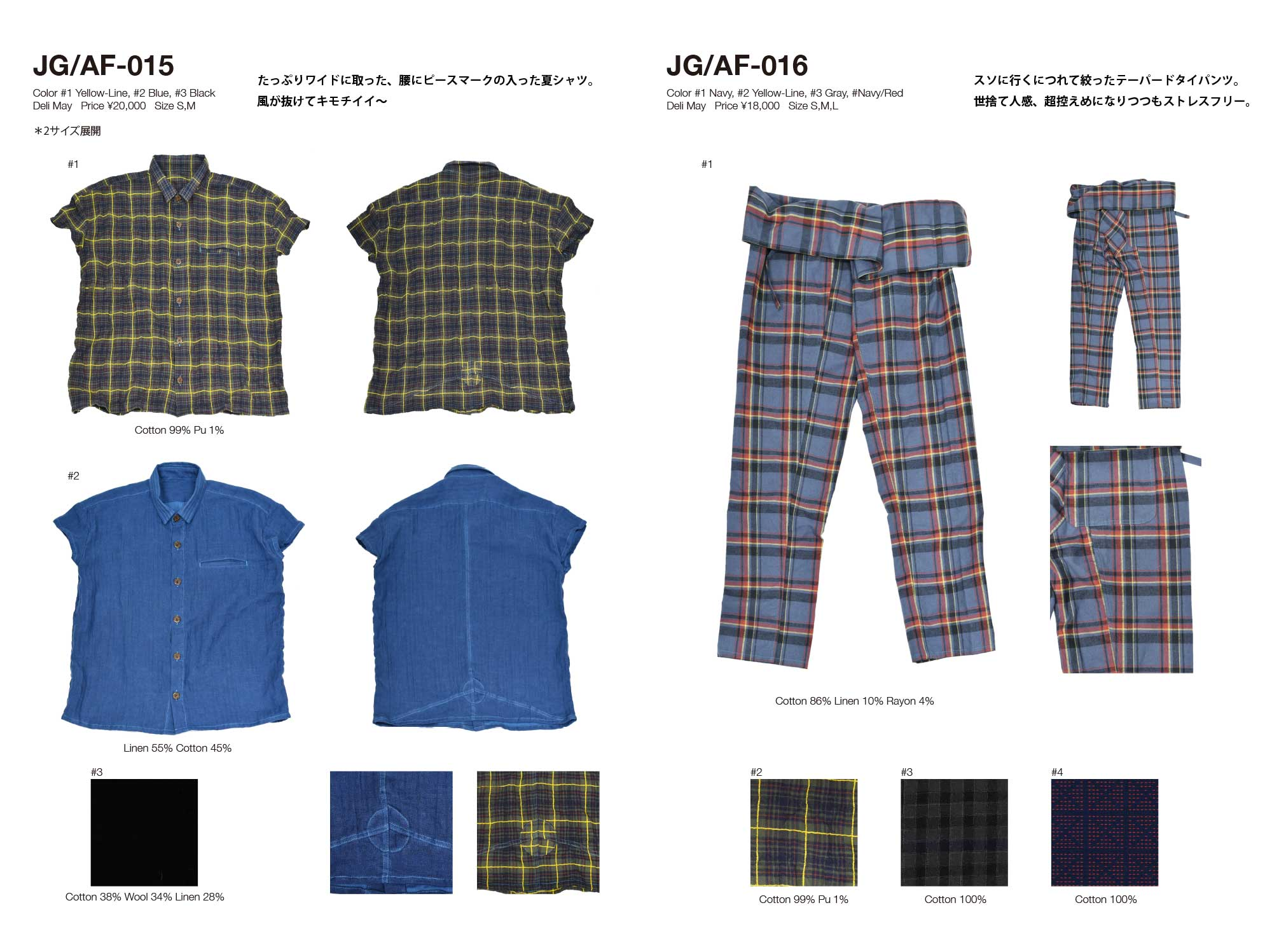 2019 Summer Capsule Collection